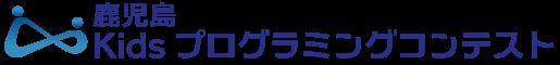 鹿児島キッズプログラミングコンテスト